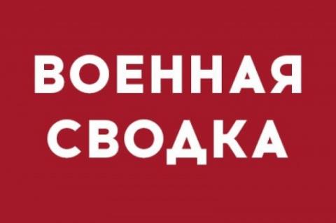 Военная сводка: ВСУ обстреля…