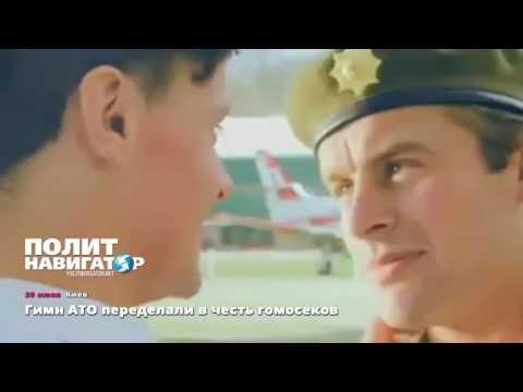 Гимн АТО переделали в честь гомосеков