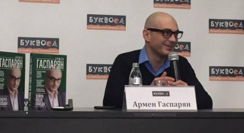 Армен Гаспарян: Галоперидола…