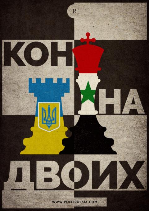 Украину на Сирию не меняем. …