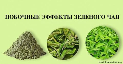 У зеленого чая тоже есть поб…