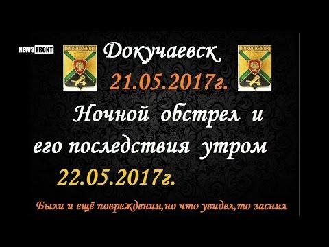 Ночной обстрел Докучаевска 21 мая и его последствия утром 22 мая