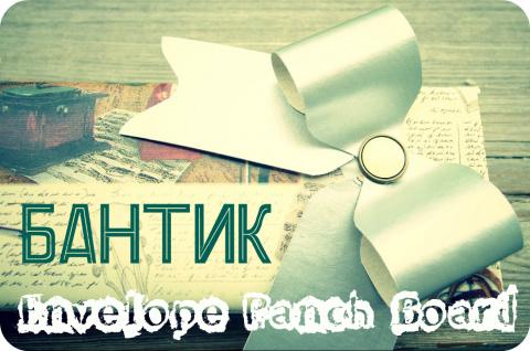 Делаем бантик с помощью Envelope punch board
