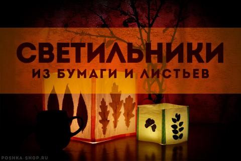 Светильник из бумаги и листьев