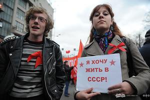 СССР – тоска моя