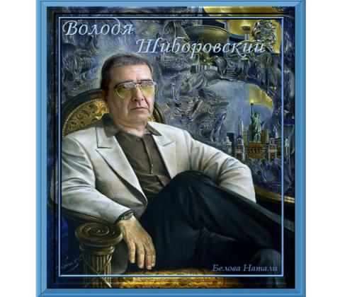 Володя Щиборовский