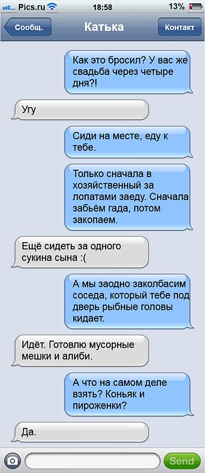 17 безумных СМС лучших подру…
