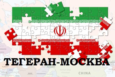 ТЕГЕРАН-МОСКВА