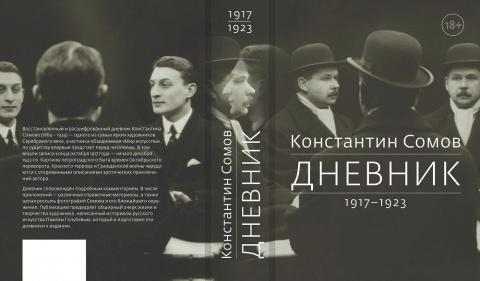 Дневник Константина Сомова