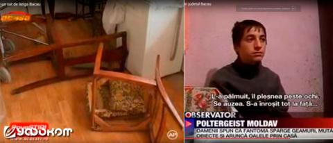 Румынский полтергейст кричал женским голосом
