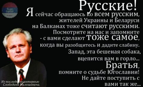 "Свобода посмертно. ЕС ""реабилитировал"" Слободана Милошевича"