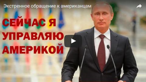 Александр Роджерс: Путин Всемогущий