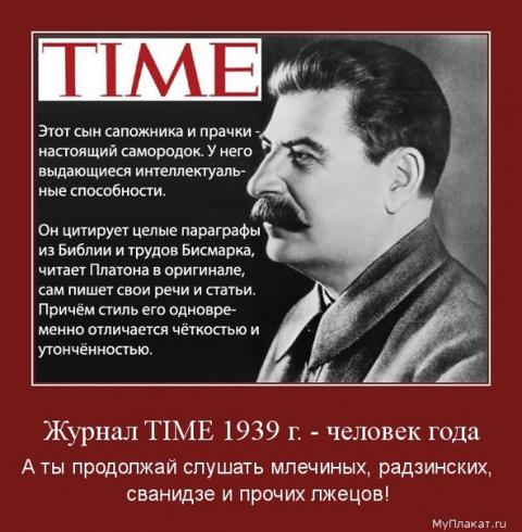 Сталин – защитник земли Русс…