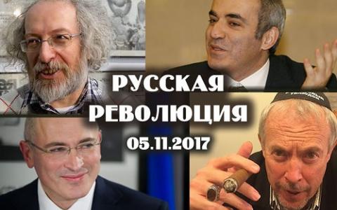 Попытка государственного переворота в России: март 2017 года