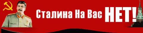 Сталин и гласность