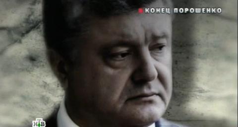 Петля затягивается: США готовят спецоперацию «Конец Порошенко»