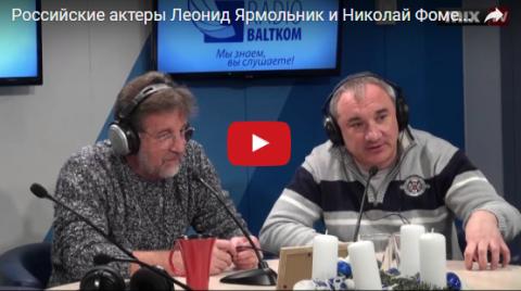 """Ярмольник и Фоменко """"в Росси…"""