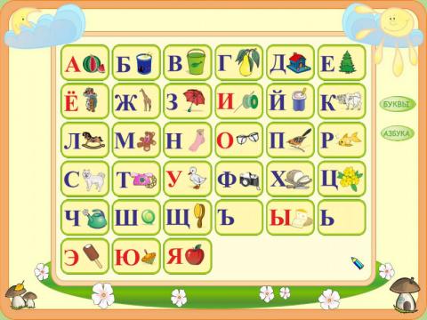 Интерактивная азбука для малышей