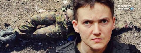 В Киеве опасаются, что Савче…