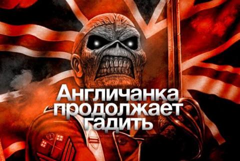 200 лет неудачных попыток Англии «завалить» Россию