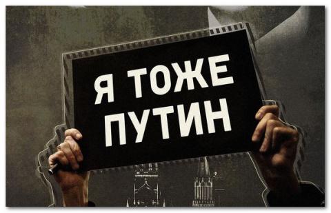 Все больше американцев смотрят на мир по-путински