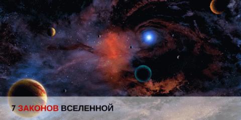 7 Законов Вселенной. Как применять их в жизни