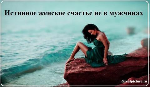 Истинное женское счастье не …