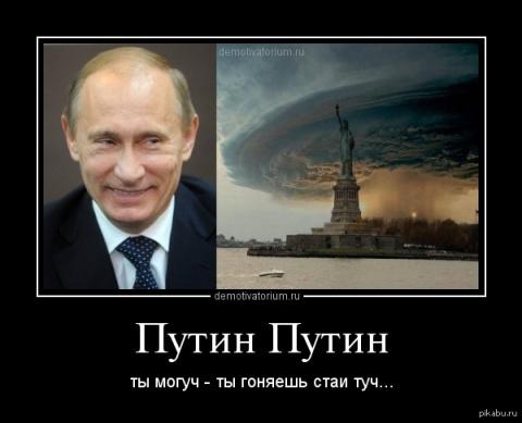 Внезапный Путин