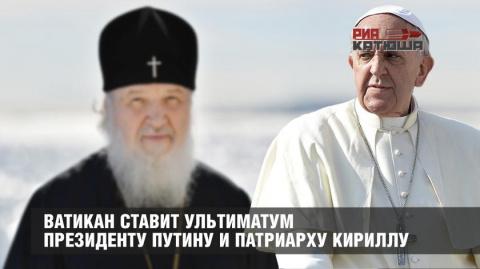 Ватикан ставит ультиматум пр…