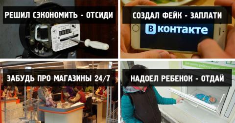 Неоднозначные российские законопроекты