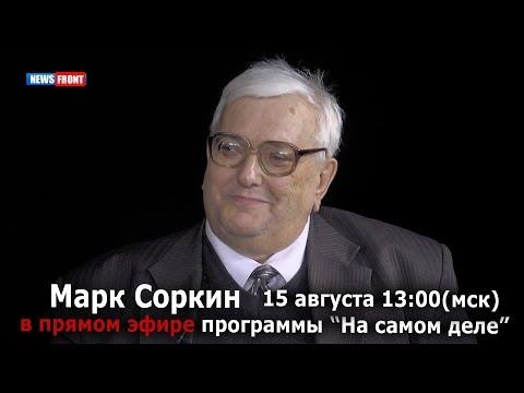 Политолог, публицист Марк Анатольевич Соркин в прямом эфире «На Самом Деле» 15 августа в 13.00