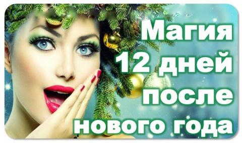 12 НОВОГОДНИХ МАГИЧЕСКИХ ДНЕЙ — не пропустите!!!