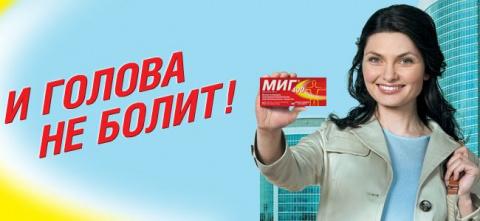 ФАС выяснит у москвичей, лжет ли реклама лекарства