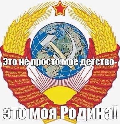 СССР не просто детство