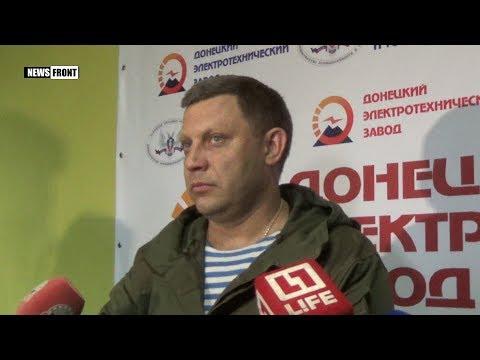 Захарченко: Мы добиваемся полного освобождения нашей территории Украиной в рамках «Минска»