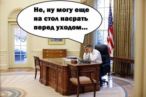 Эпитафия неудачнику Обаме