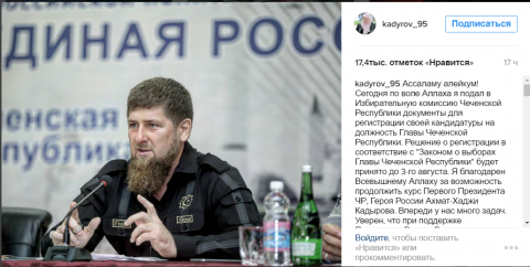 Кадыров снова будет избирать…