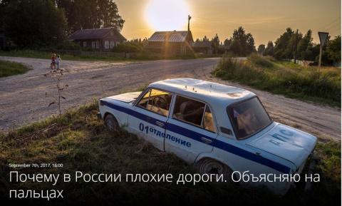 Почему в России плохие дорог…