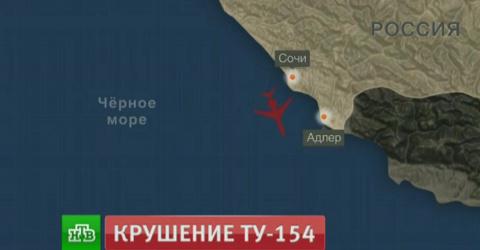 Разбился Ту-154