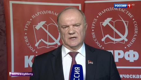 Зюганов - о Вороненкове: расстреливать имеет право только государство