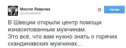 """Благополучная"" Швеция: Для …"