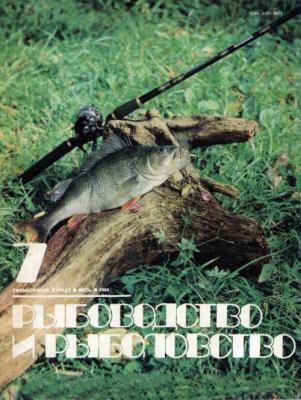 Рыбоводство и рыболовство комплект журналов за 1983г.
