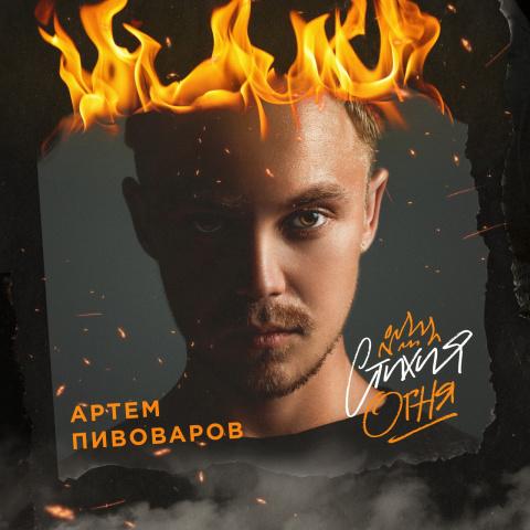 Артём Пивоваров рассказал о своём новом альбоме