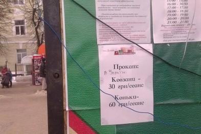 Русскоязычным жителям Тернополя некоторые услуги обходятся в два раза дороже