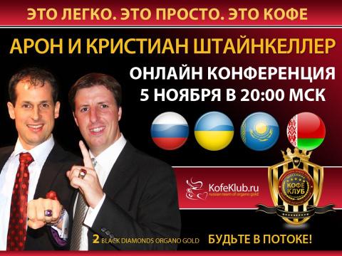 Он-Лайн конференция 05-11-2012