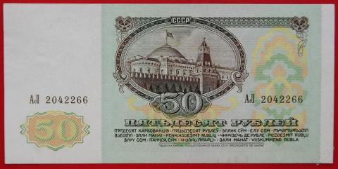 Советский рубль до сих пор о…