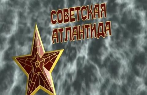 СССР как сказочная Атлантида…