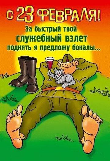 С праздником, мужики!!!!