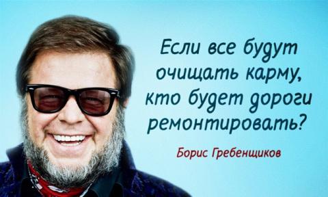 15 мудрых мыслителей Бориса Гребенщикова