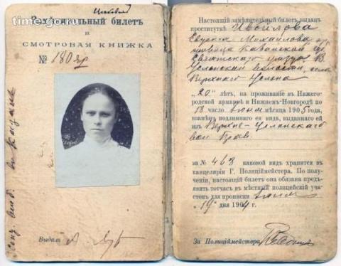 Удостоверение проститутки – …